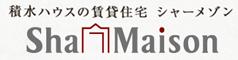 Sha Maison 積水ハウスの賃貸住宅シャーメイゾン