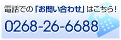 電話でのお問い合わせはこちら!0268-26-6688